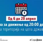 Од утре полициски час од 20 часот, од среда затворање на угостителските објекти