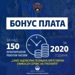 Спасовски: Вработените во МВР кои оствариле прекувремена работа ќе добијат по 27.182 денари бонус